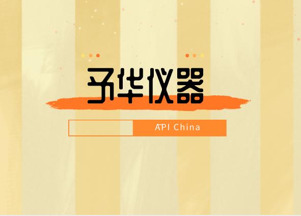 質量率先 信譽至上 予華儀器攜精品驚艷API China
