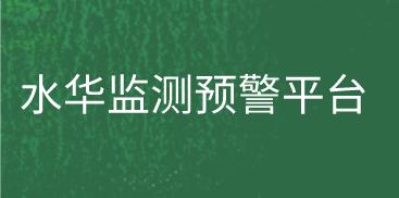 """太湖蓝藻水华及湖泛监测预警新平台启动试运行 水质监测添一员""""猛将"""""""