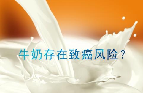 牛奶存在致癌风险?检测仪器早已说明真相