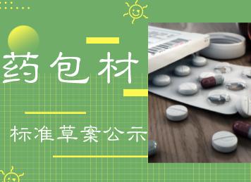 18项国家药包材标准草案公示 涉红外光谱