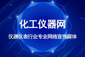 2019(南京)第五届化工行业换热器及传热和微反应器技術研讨会