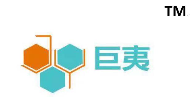 熱烈祝賀上海巨夷儀器成立10周年