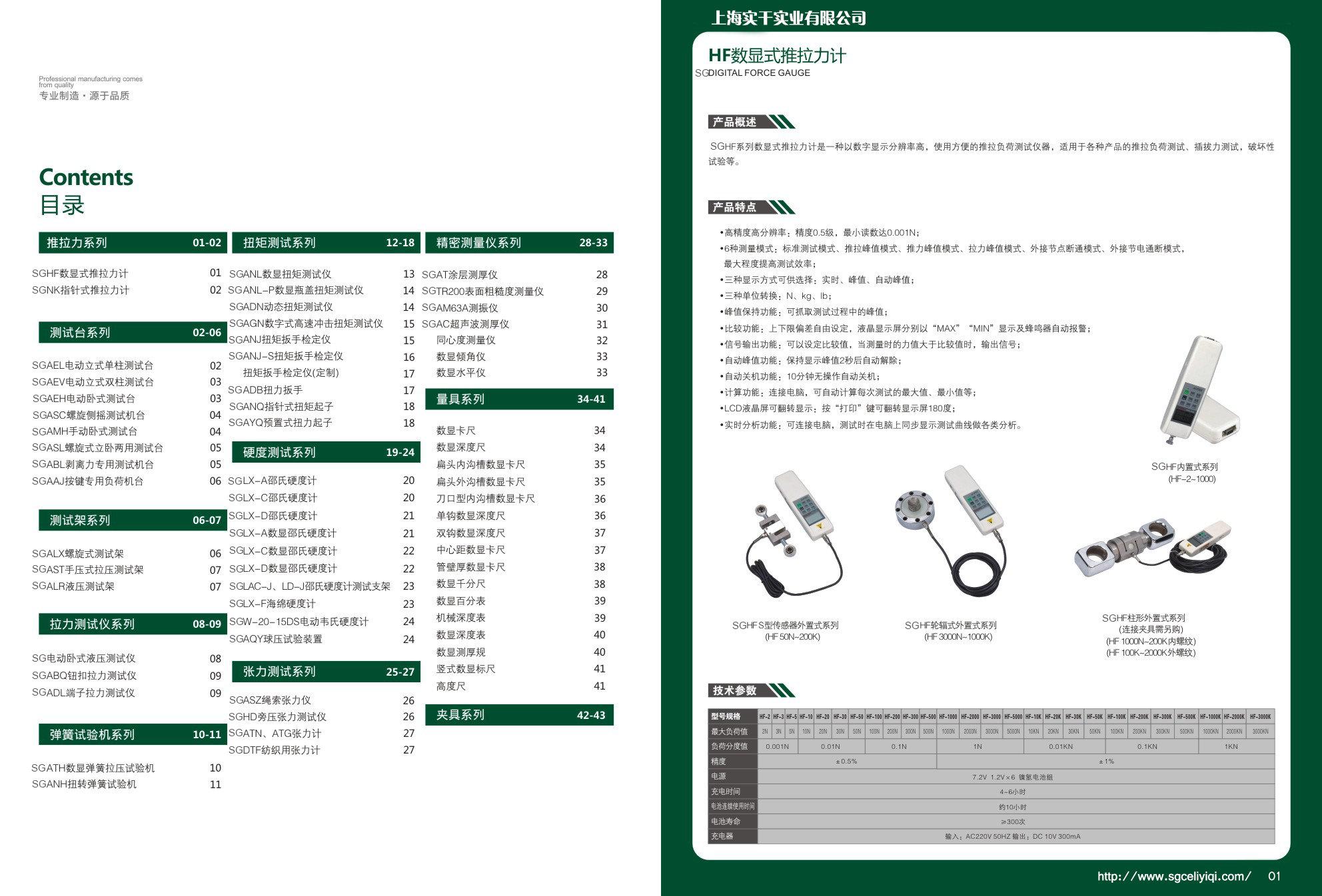 上海实干实业有限公司产品样本图片