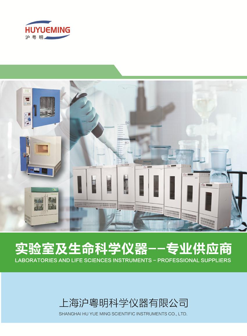 實驗室儀器設備供應商