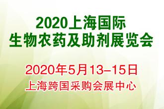 2020上海国际生物农药及助剂展览会