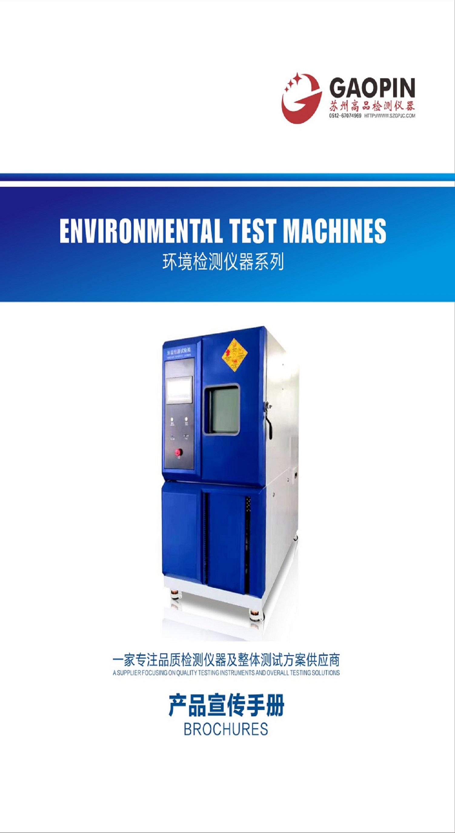 環境檢測儀器系列