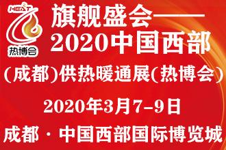 2020中国西部(成都)供热暖通展(热博会�?/></a><span><a href=