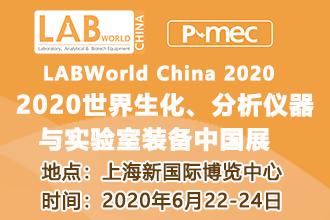 2020世界生化、分析仪器与实验室装备中国展LABWorld China