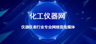 AIMS2019 第六屆中國原位質譜會議在南京成功舉辦