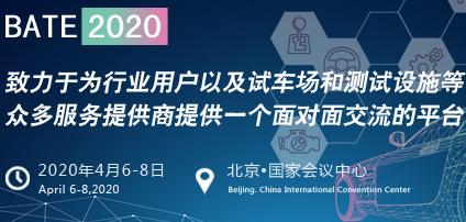 2020北京国际汽车测试及质量控制展览会