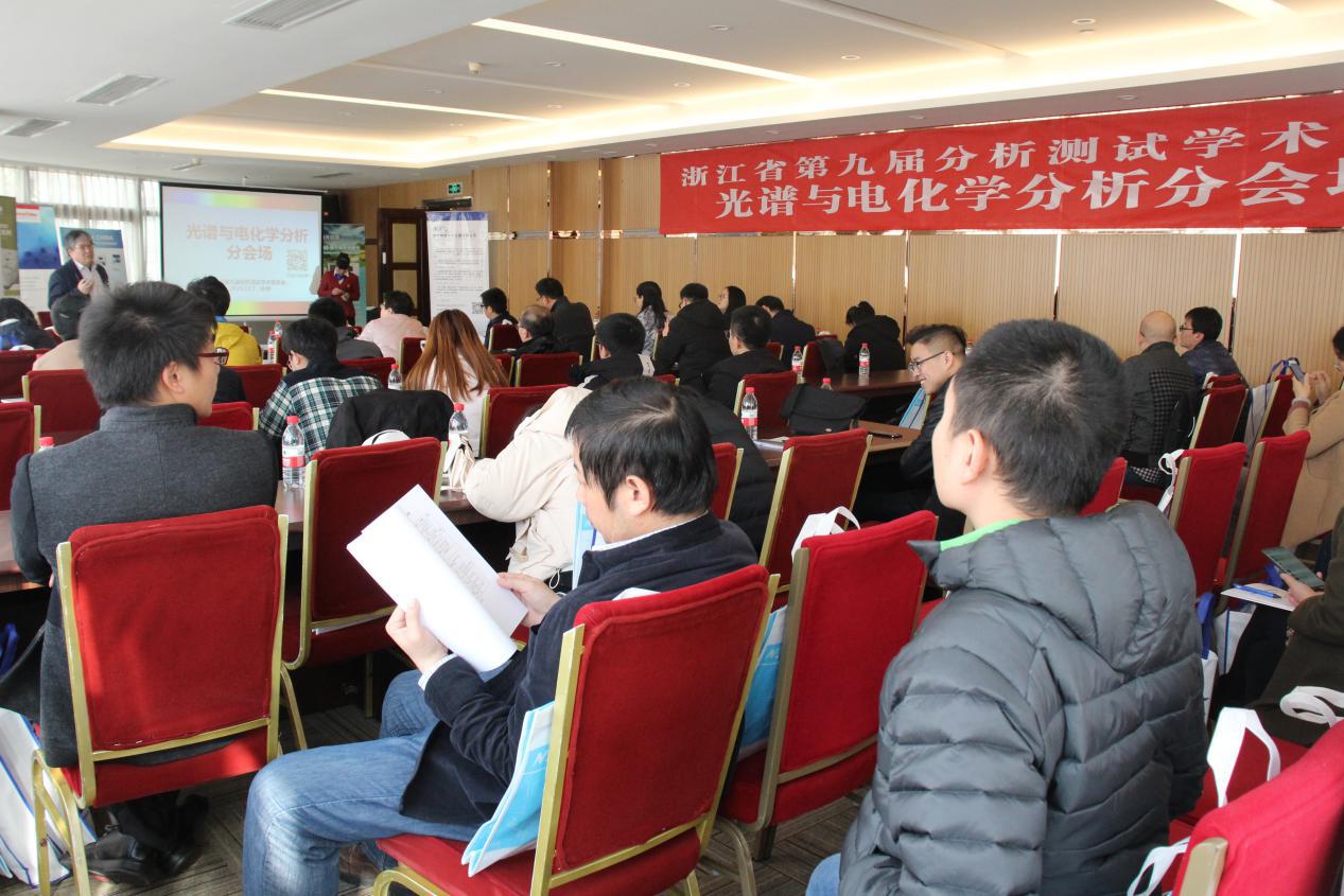 浙江省第九届分析测试学术报告会光谱与电化学分析分会顺利召开