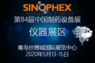 SINOPHEX  �?4届中国国际制药设备展