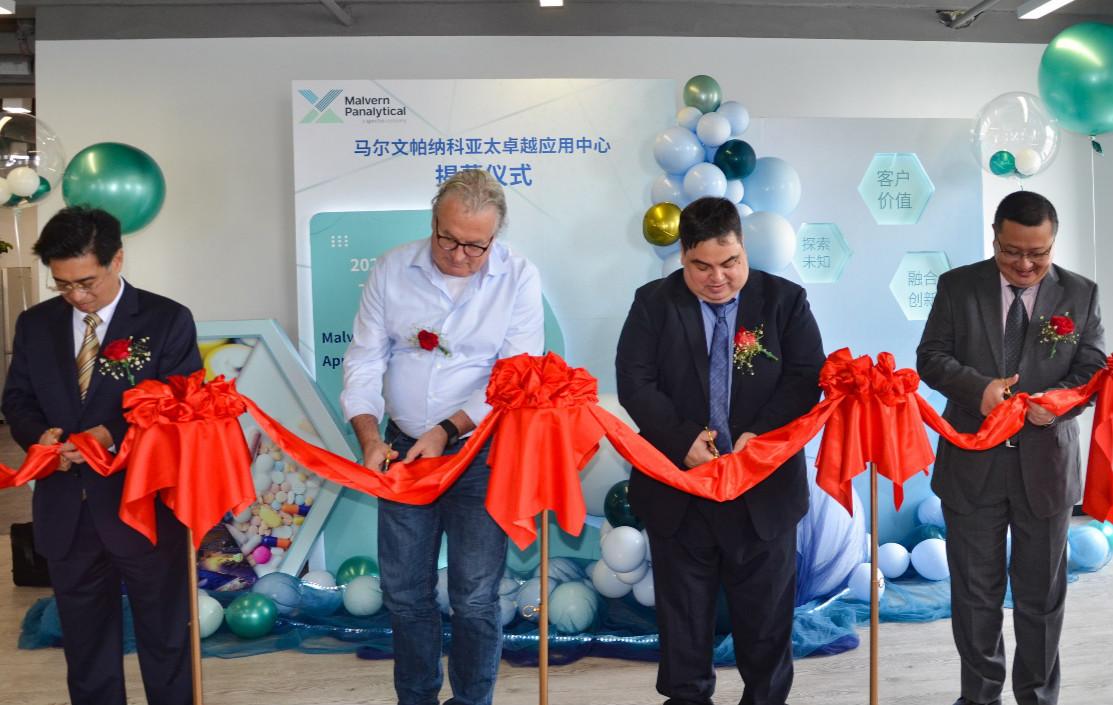 马尔文帕纳科亚太卓越应用中心揭幕 致力成为全球新引擎
