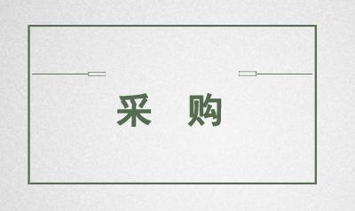 超1079万 广州市食品检验所采购液相色谱等仪器