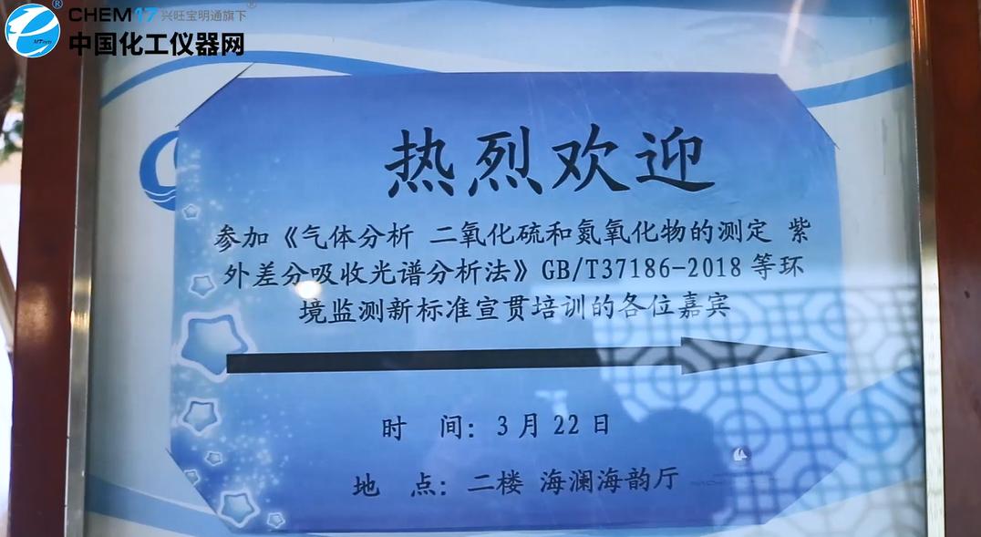 明華電子助力浙江省環境監測協會新標準宣貫