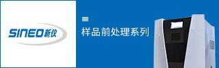 上海新仪微波化学科技有限公司