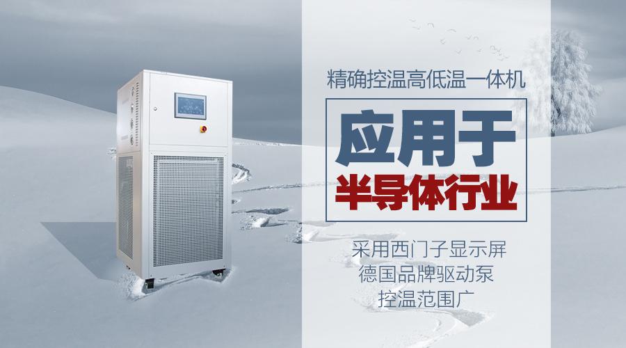 集成电路温度控制设备的需求