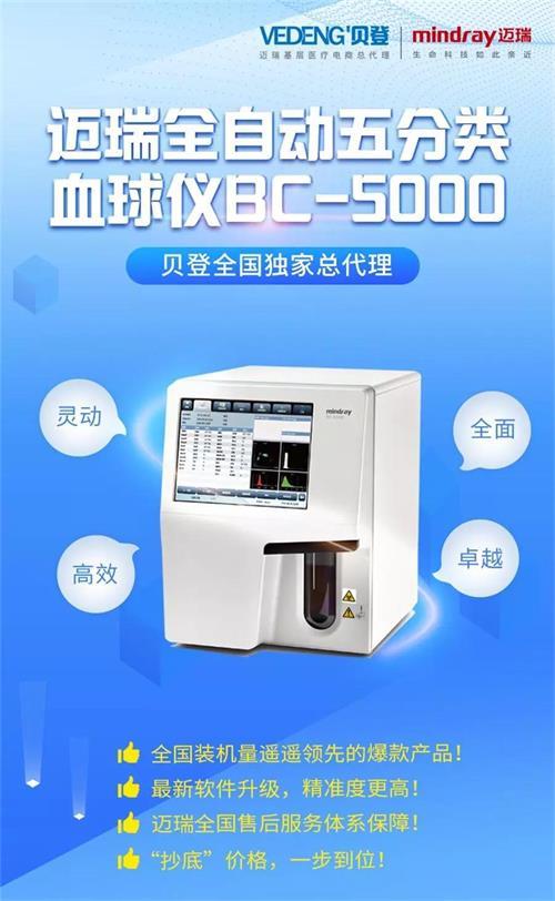 迈瑞五分类血细胞分析仪BC-5000