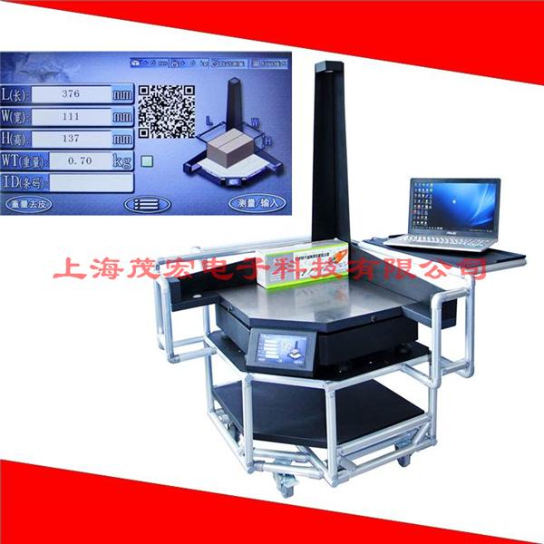 静态体积重量测量仪