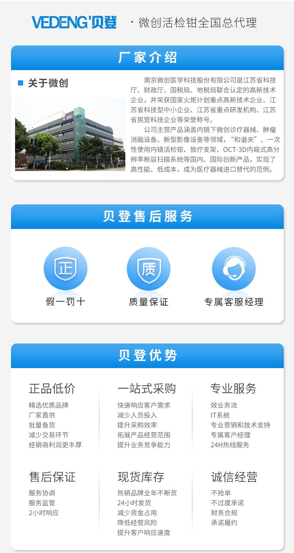 南京微创一次内窥镜活体取样钳厂家介绍和售后服务