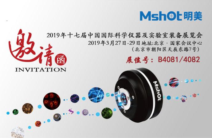 广州明美诚邀您参加第十七届科仪展CISILE2019