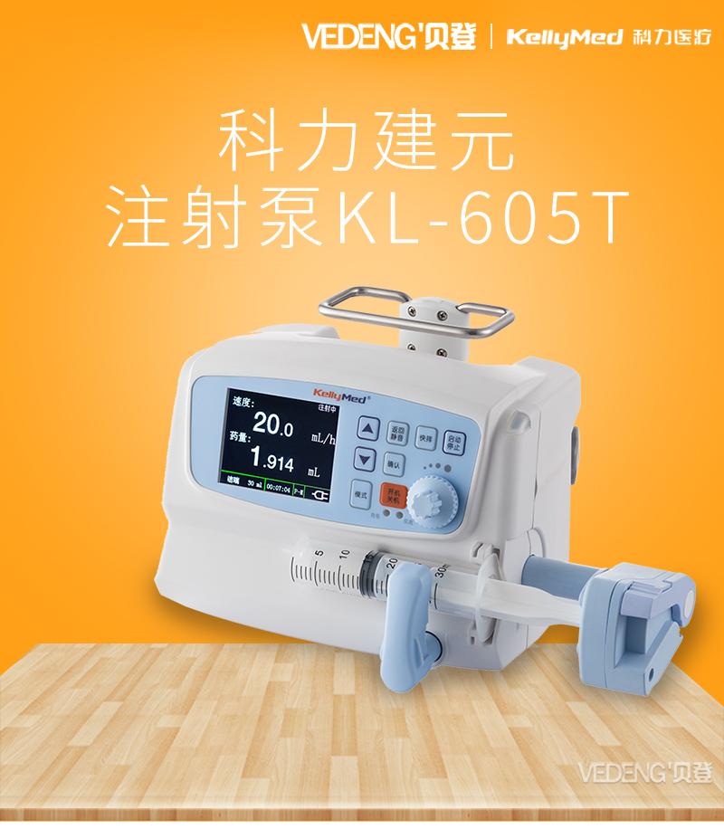 <strong><strong><strong><strong><strong><strong>科力建元单通道注射泵</strong></strong></strong></strong></strong></strong>KL-605T产品介绍