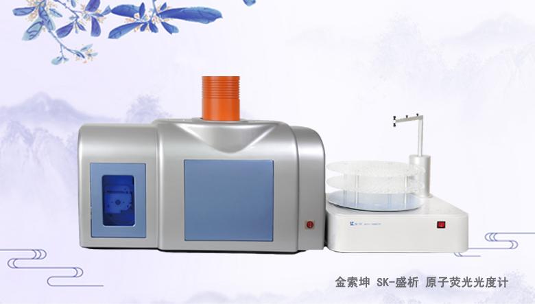 金索坤SK-乐析 原子荧光光谱仪