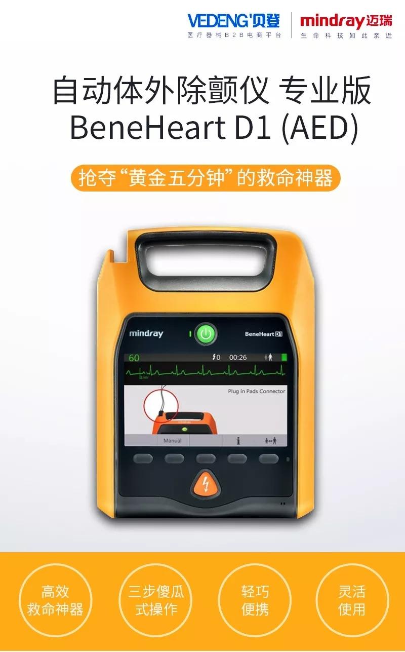 迈瑞Mindray自动体外除颤仪AED 专业版