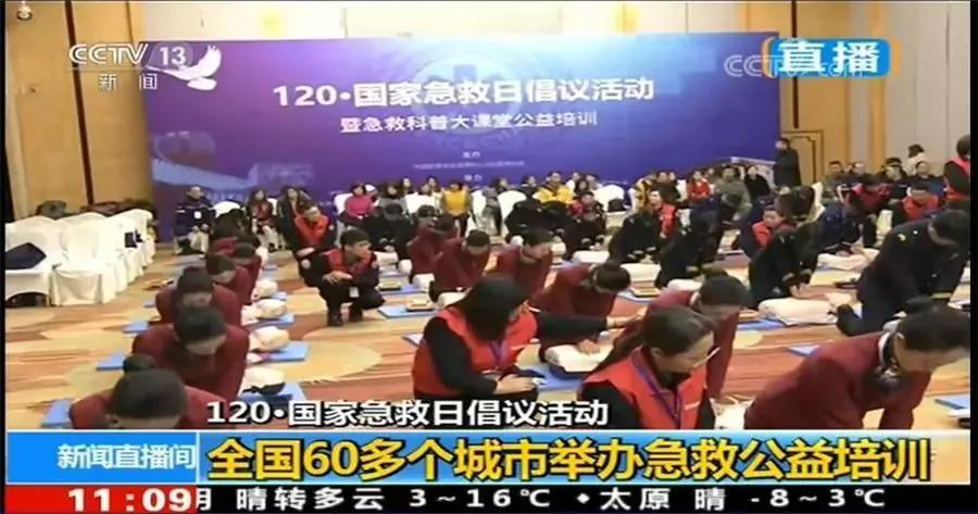 """中央电视台、中国红十字总会、中国急救中心等多家单位媒体为其助力,其中中央电视台为此,特别推出""""出手急救,你也可以"""