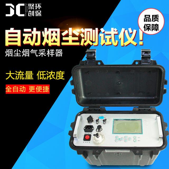 聚创环保生产的自动烟尘检测仪参加亚洲博览会