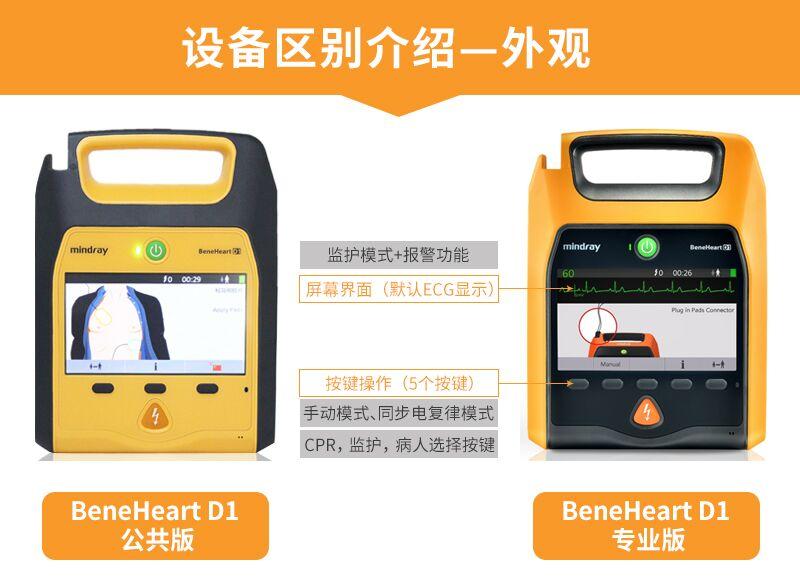迈瑞Mindray自动体外除颤仪AED 公共版和专业版外观区别