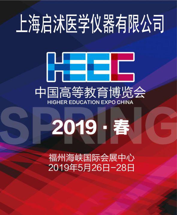 上海启沭医学福州市展会