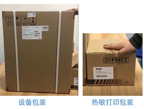 迈瑞全自动五分类血球分析仪BC-5000设备外包装