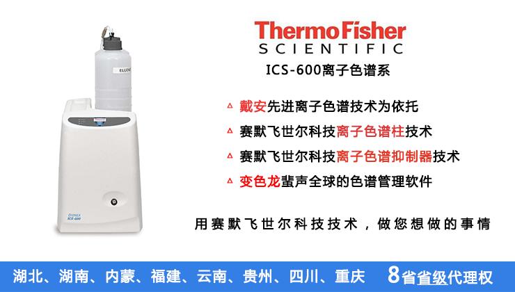 ICS-600