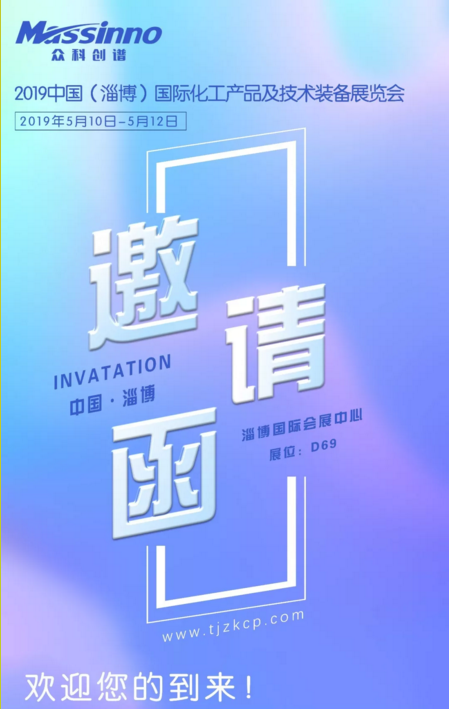 眾科創譜與您相約2019中國(淄博)國際化工產品及技術裝備博覽會