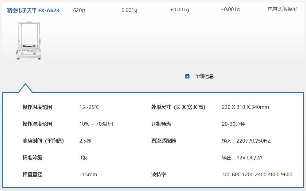 EX-A系列德安特天平EX-A623