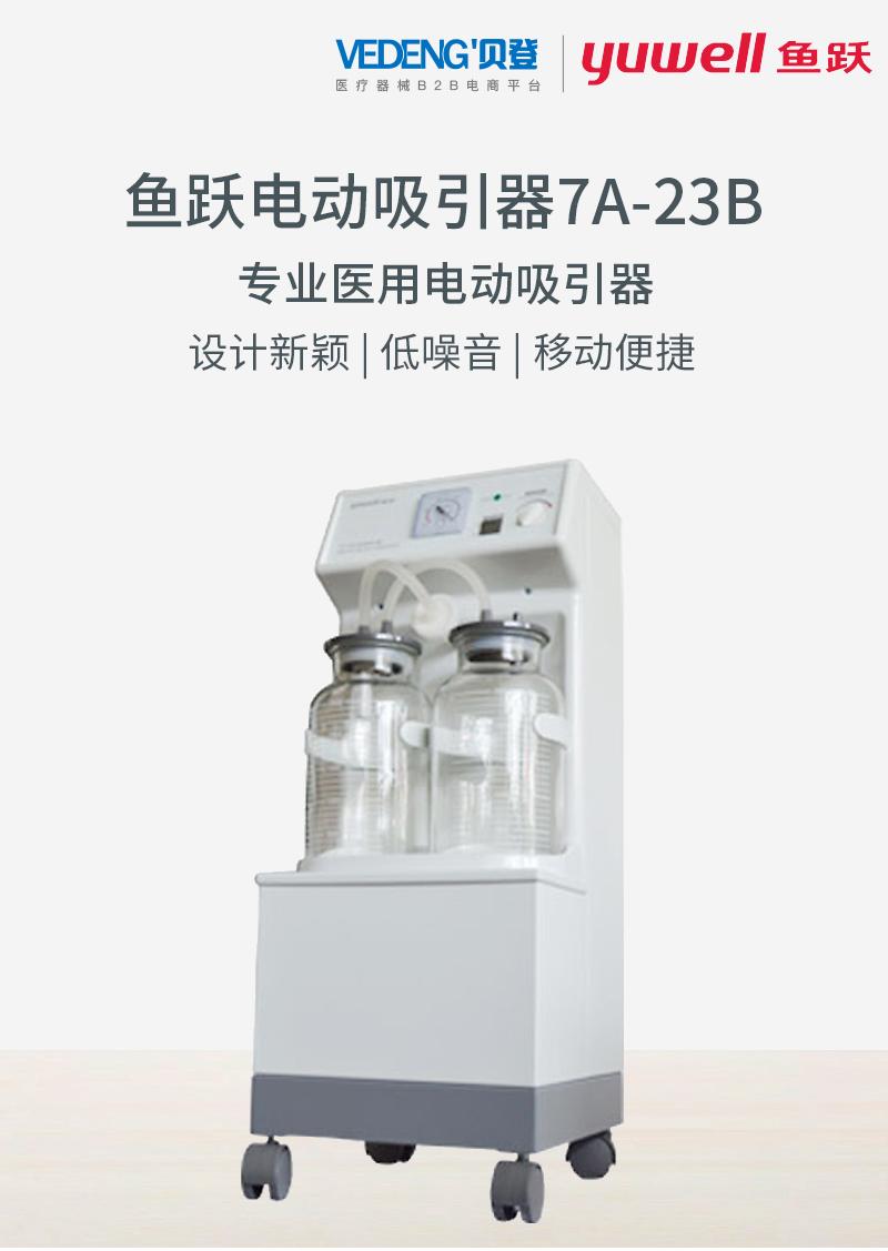 鱼跃yuwell电动吸引器7A-23B产品介绍