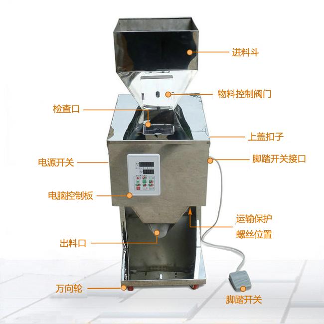小零食颗粒自动分装机