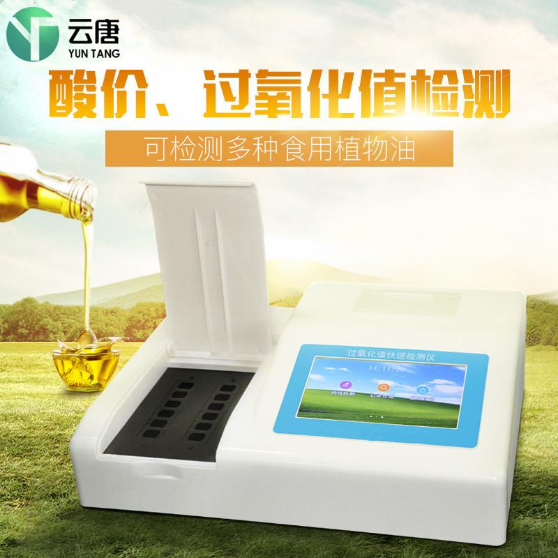 食用油过氧化值测定仪