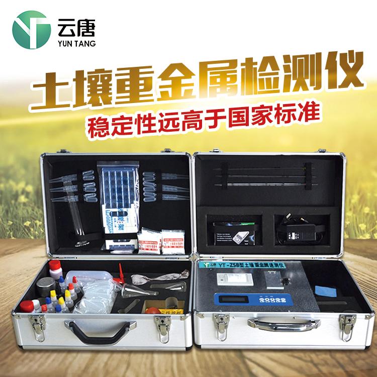 <strong>高精度土壤重金属检测仪厂家</strong>