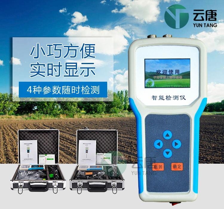 <strong>手持式土壤水分温度测定仪</strong>