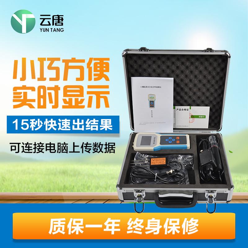 土壤温湿度测试仪厂家