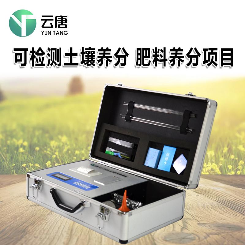 <strong>复合肥养分含量检测仪</strong>