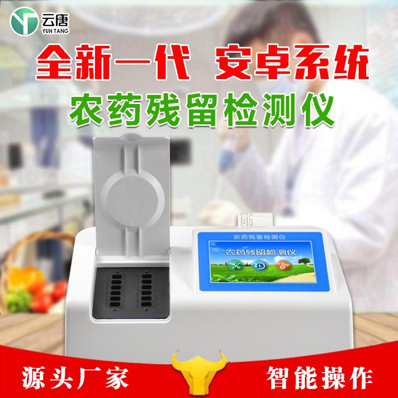 蔬菜农药检测仪器