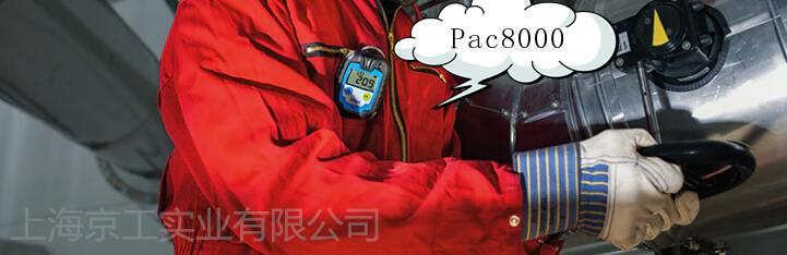 PAC8000使用现场