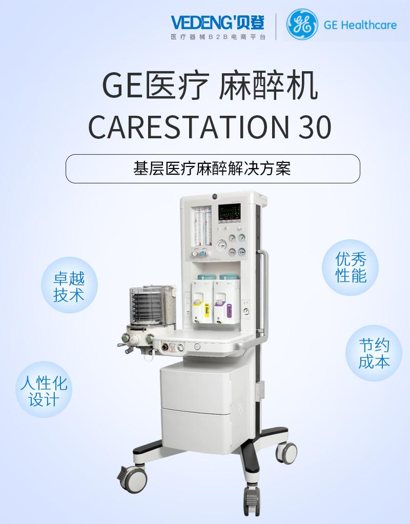 GE医疗麻醉机产品图片