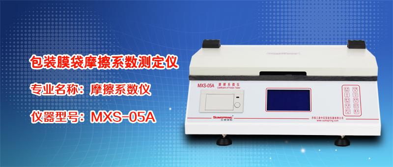 包装膜袋摩擦系数测定仪
