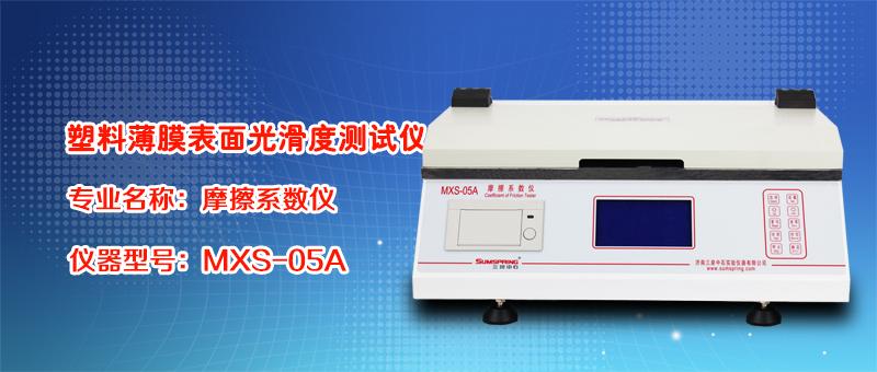 塑料薄膜表面光滑度测试仪