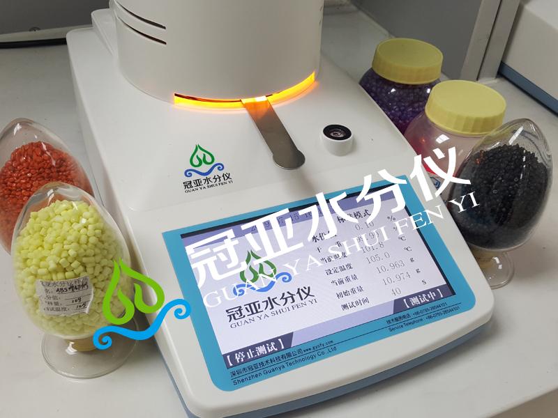 塑胶水分含量测定仪
