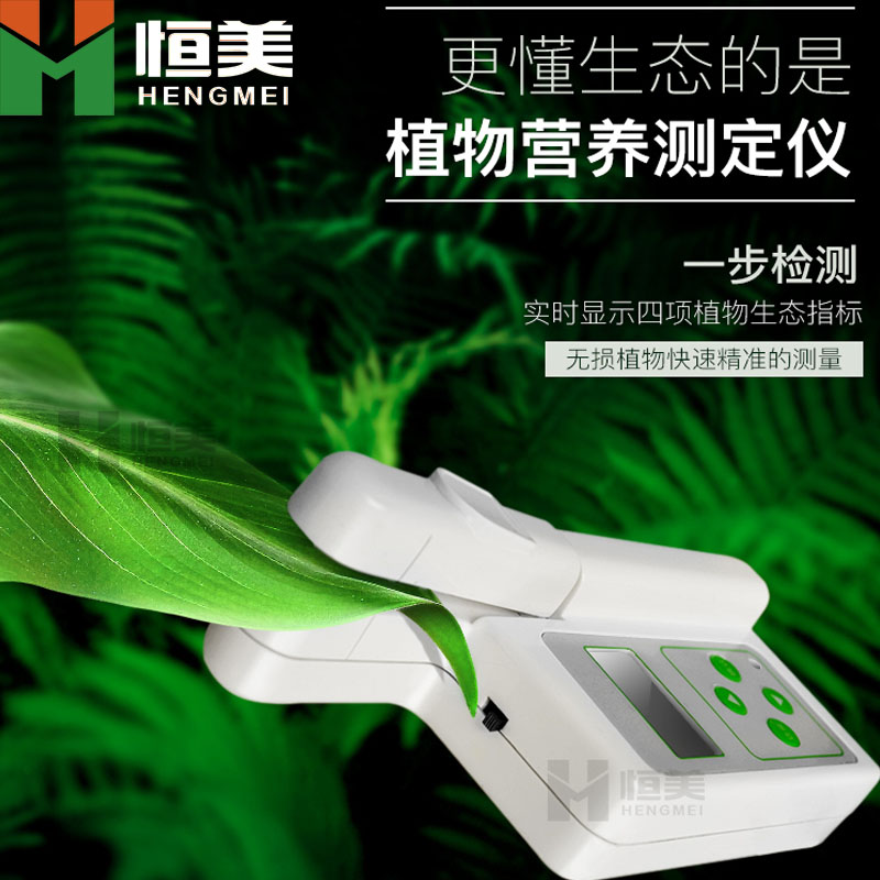 山东恒美叶绿素含量测定仪
